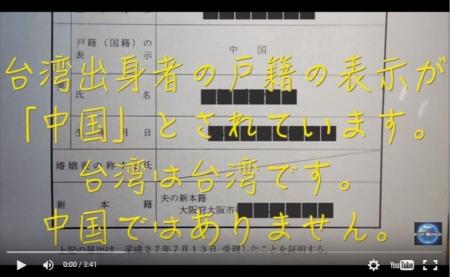 【動画】台湾は中国じゃない!日本人が戸籍上での表記を巡って署名運動を展開 台灣不是中國!日人發起戶籍正名連署 [嫌韓ちゃんねる ~日本の未来のために~ 記事No7256