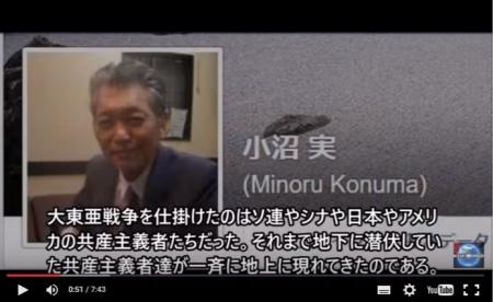 【動画】日本の歴史が骨抜きにされた理由 共産主義=グローバリズム 小沼 実氏 [嫌韓ちゃんねる ~日本の未来のために~ 記事No7388