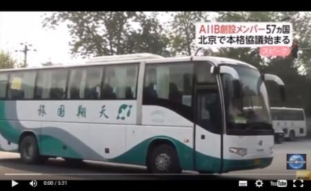 【動画】AIIB「開店休業」状態 融資1号案件大幅遅れ 日米に参加懇願 [嫌韓ちゃんねる ~日本の未来のために~ 記事No7423