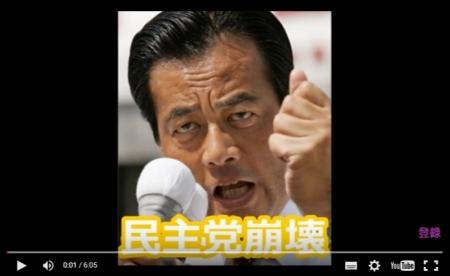 民主崩壊の危機!自滅の道をたどる民主の2016年を予想!! [嫌韓ちゃんねる ~日本の未来のために~ 記事No7461