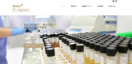 株式会社R-JAPAN