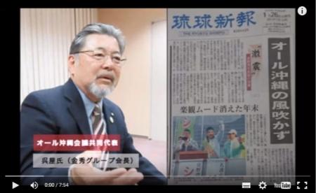 【動画】オール沖縄の内ゲバが深刻化 翁長陣営「負けたのは左翼のせいだ!」 左翼陣営「お前らが悪いんだろ!」 [嫌韓ちゃんねる ~日本の未来のために~ 記事No7515