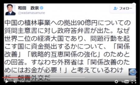 【動画】中国植林に日本が90億円 日本こころ党・和田政宗議員が政策追及 [嫌韓ちゃんねる ~日本の未来のために~ 記事No7522