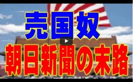 【動画】不都合な真実を報道しない反日マスコミに反撃する日本国民! 倒産へ爆走する売国奴・朝日新聞の末路・・・ [嫌韓ちゃんねる ~日本の未来のために~ 記事No7643