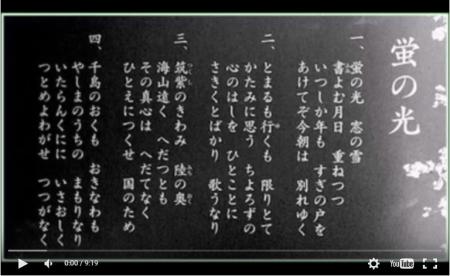 【動画】日本人が知らない「蛍の光」三番と四番の歌詞 消されたものには意味がある [嫌韓ちゃんねる ~日本の未来のために~ 記事No7677