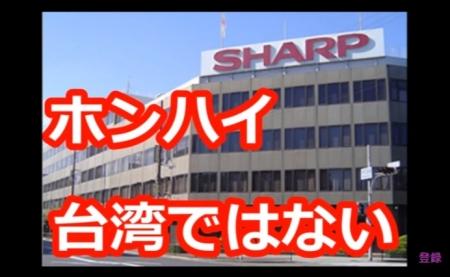 中国の謀略に嵌ったシャープ!ホンハイは中国企業だった!シャープの末路とは・・ [嫌韓ちゃんねる ~日本の未来のために~ 記事No7747