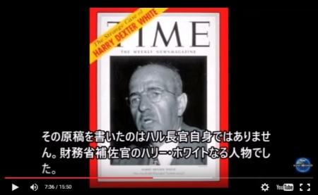 【動画】なぜ開戦に?ハルノートに隠された驚愕の真実 1941年11月26日 [嫌韓ちゃんねる ~日本の未来のために~ 記事No7774