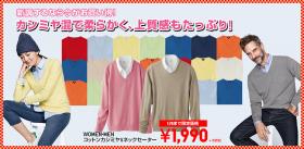 MWsp_s_cottoncashmeresweater_160103_convert_20160105142055.png