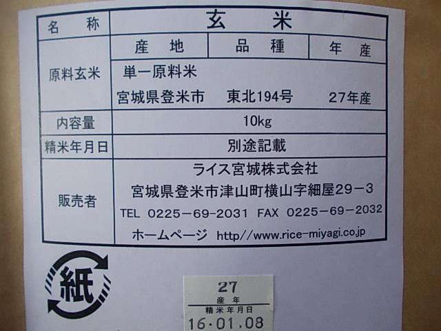 Touhoku 194 japonica rice 20160111