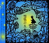 kumonoito_cd.jpg