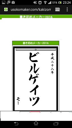 Screenshot_2016-01-16-23-24-16 (3)mo-