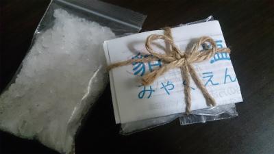 貊塩プレゼント