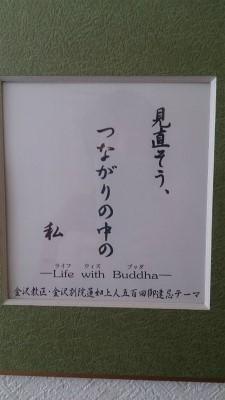 Life with Buddha
