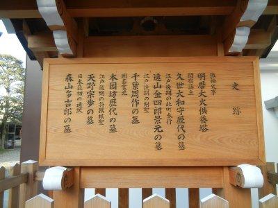 本妙寺・墓の案内板