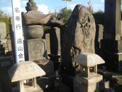 遠山金四郎景本の墓