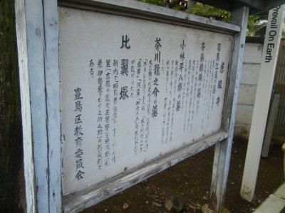 慈眼寺・墓案内板