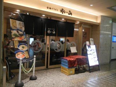 水山・丸の内店