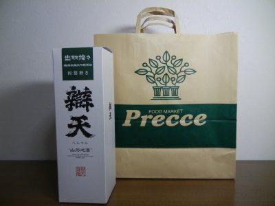 Precceの袋と辨天の箱