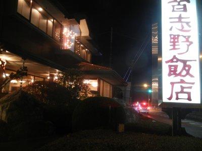 習志野飯店・店頭
