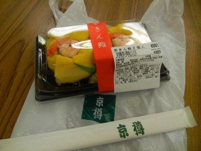 茶きん鮨\430円/2個