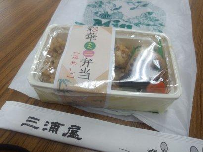彩香ミニ弁当@410円