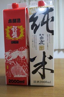 酒白鹿←銀盤