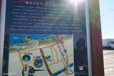 戸田川渡口辺 案内板