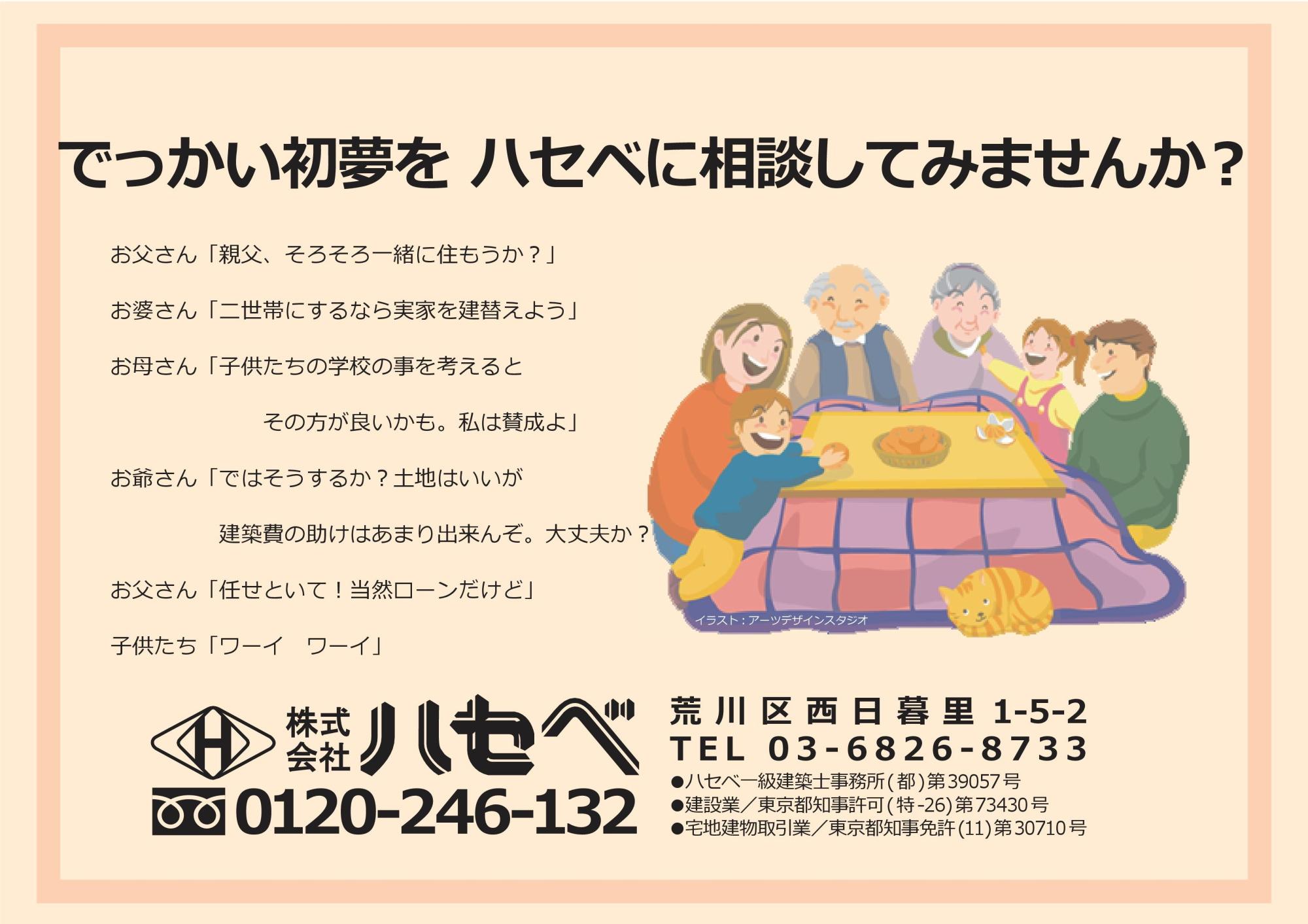リフォーム広告2