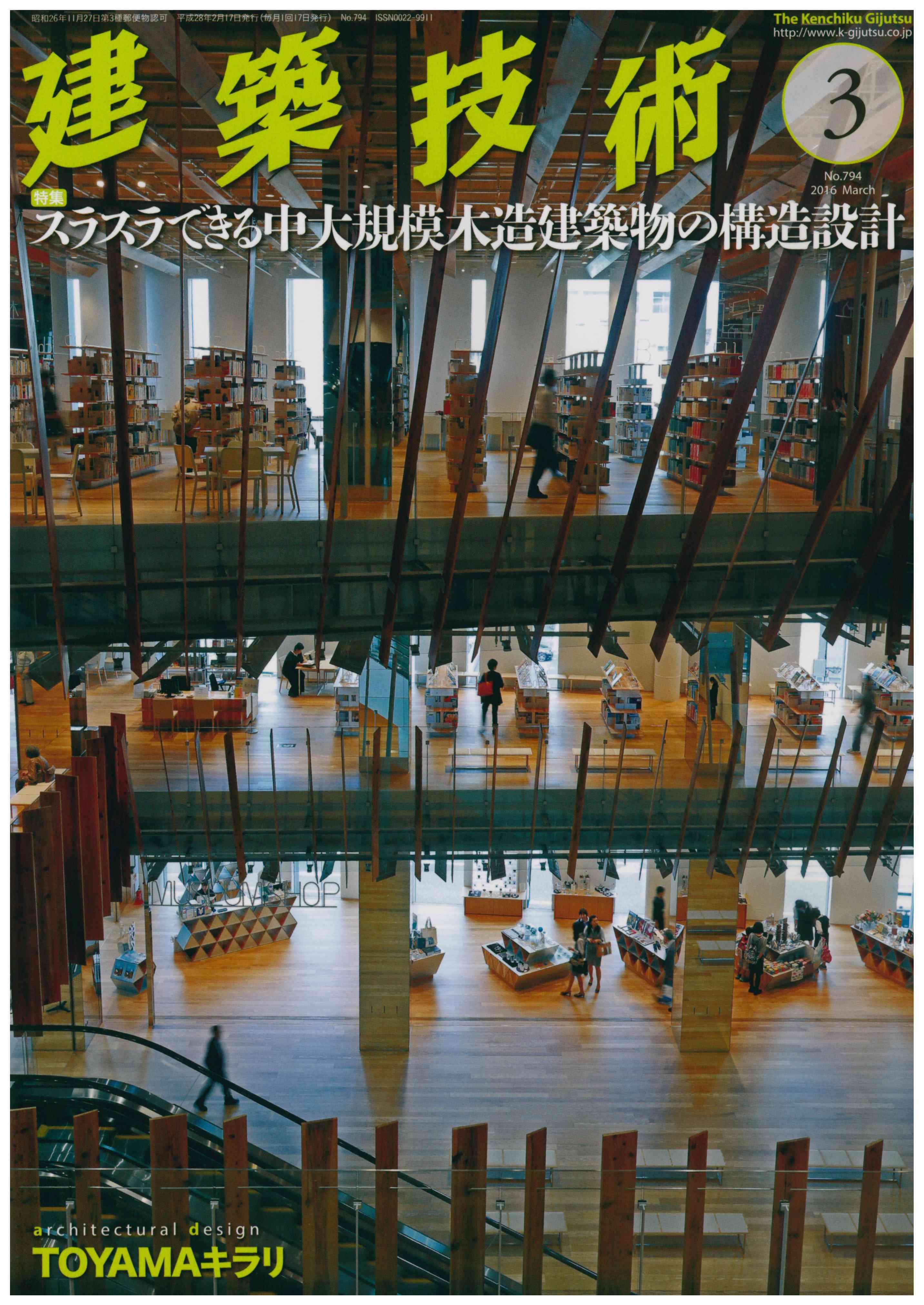 建築技術2016年3月号表紙