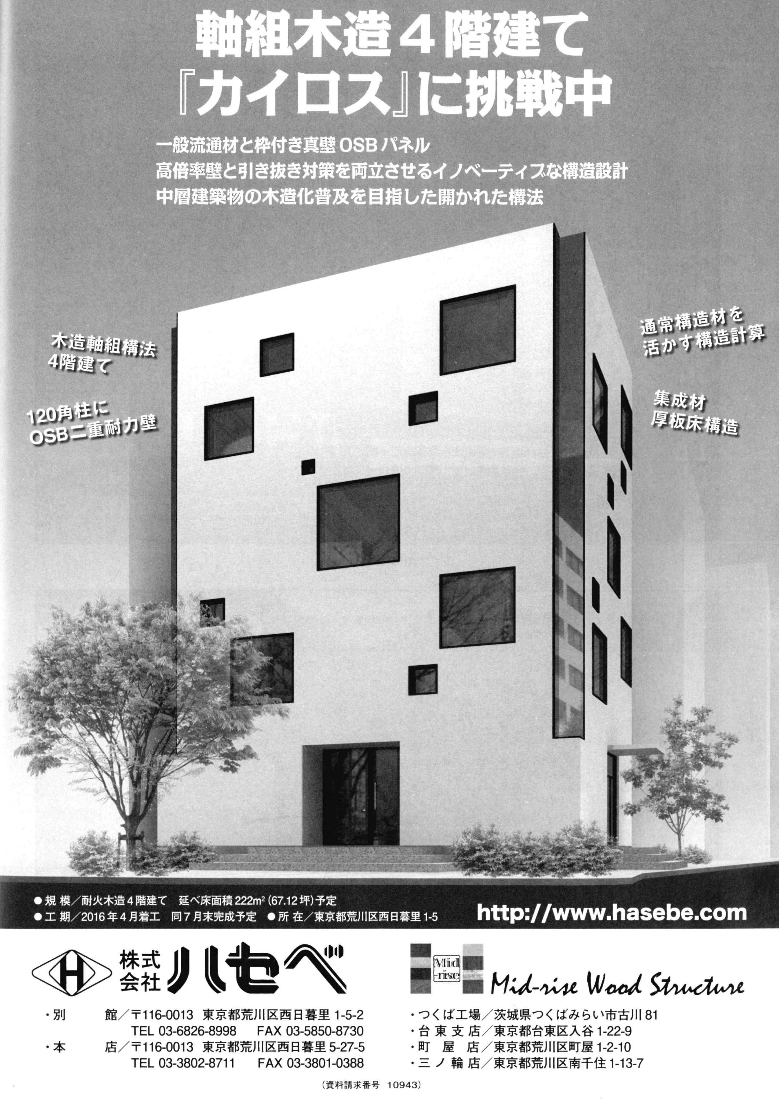 建築技術2016年3月号掲載広告