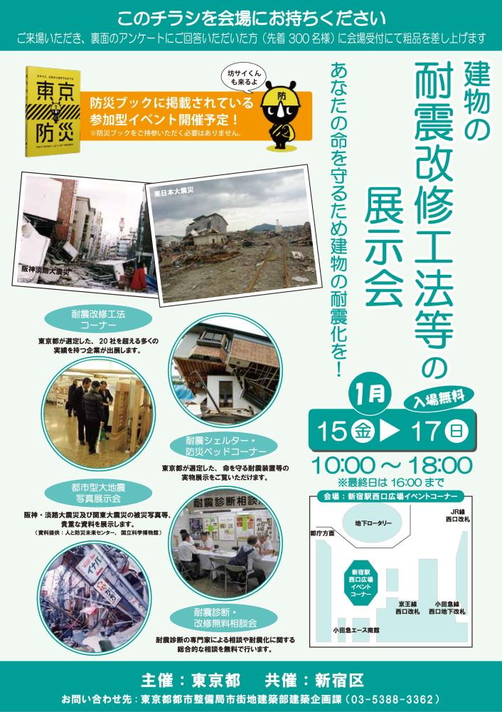 建物の耐震改修工法等の展示会
