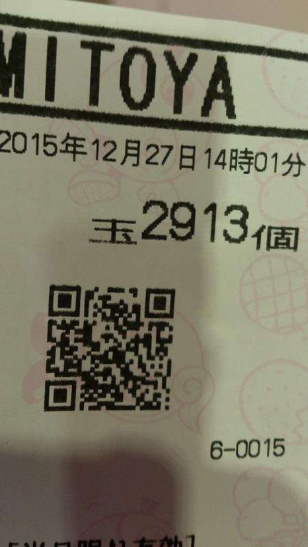 DSC_1356_20151227191321a5c.jpg