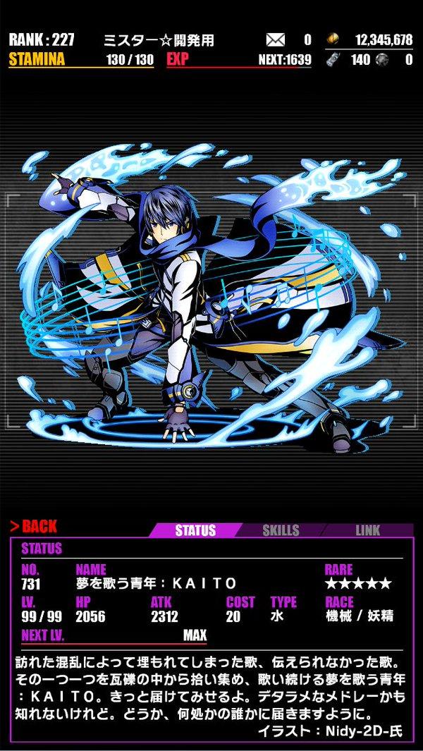 1_KAITO.jpg