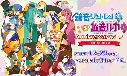 「鏡音リン・レン8th Anniversary巡音ルカ7thAnniversaryフェア」