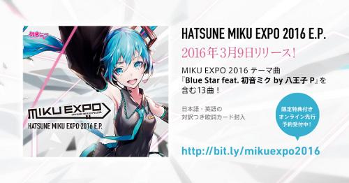 公式CD『HATSUNE MIKU EXPO 2016 EP』