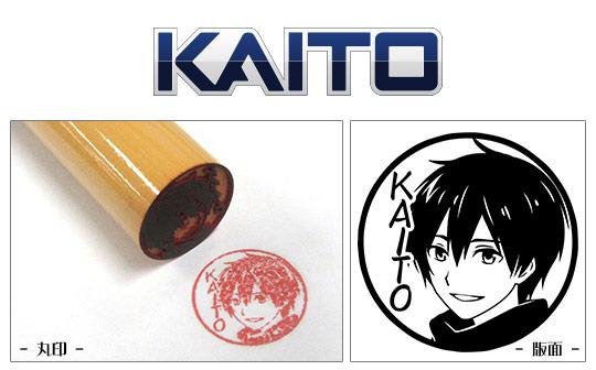 KAITO印鑑_1
