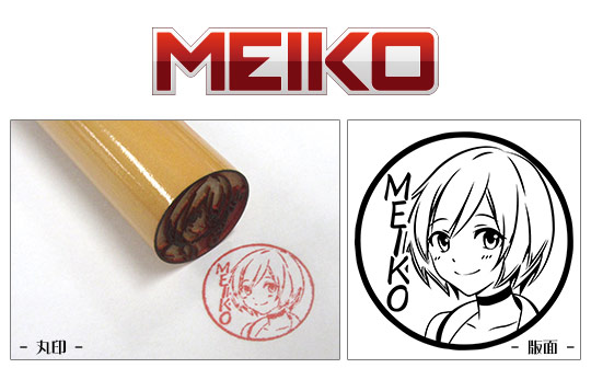 MEIKO_印鑑_1