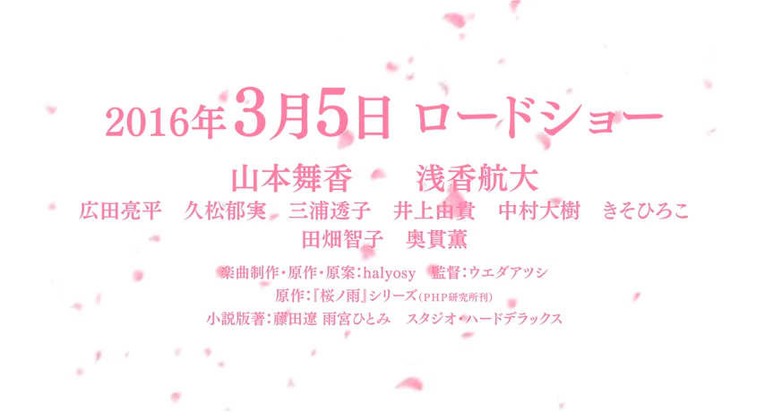 【実写】桜ノ雨3月5日ロードショー