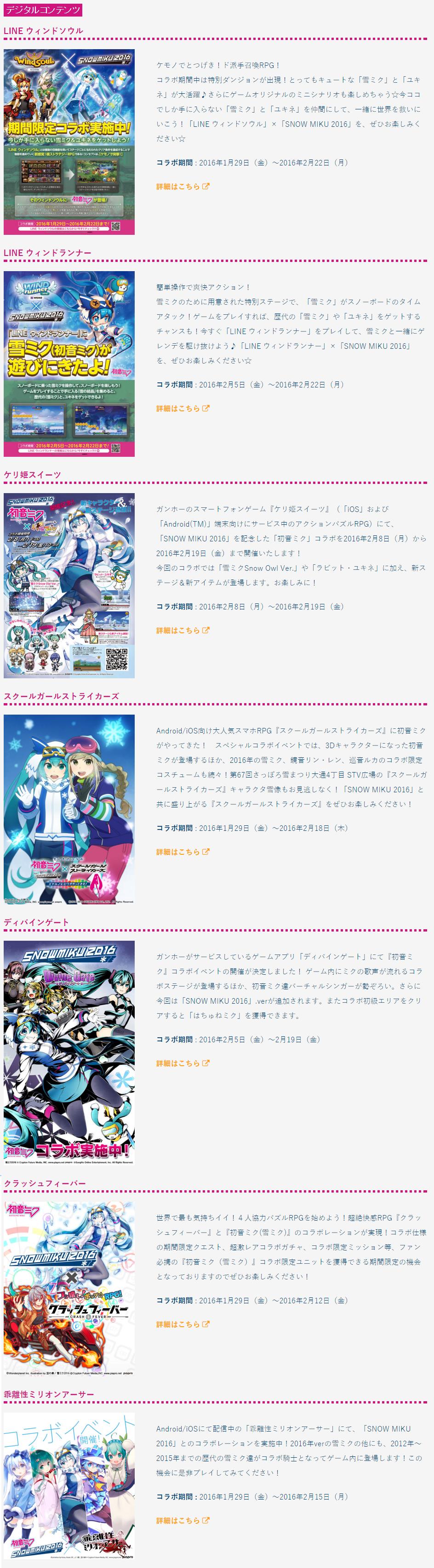 snowmiku application