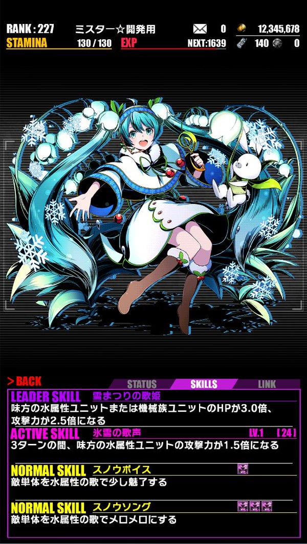 雪まつりの歌姫:雪ミク_2
