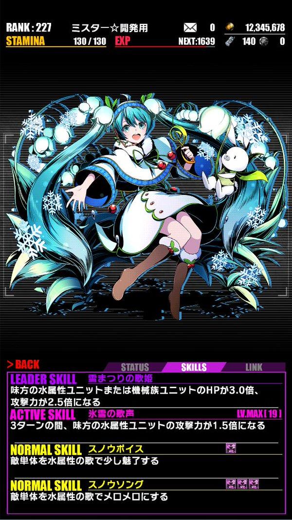 雪まつりの歌姫:雪ミク_3