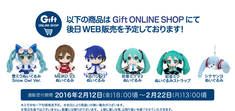 201602_snowmiku_web.jpg
