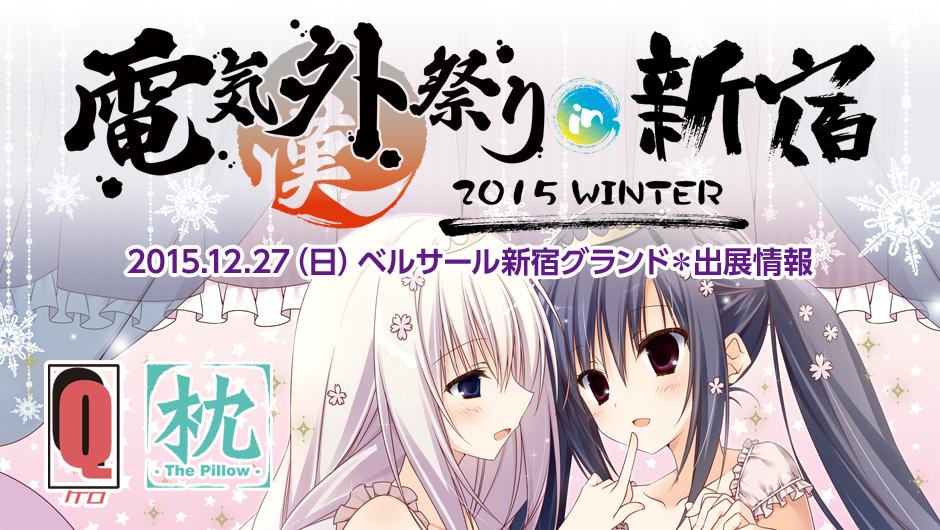 denkigai_2015_winter.png