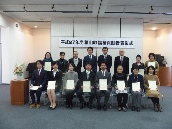 H27福祉貢献者表彰式