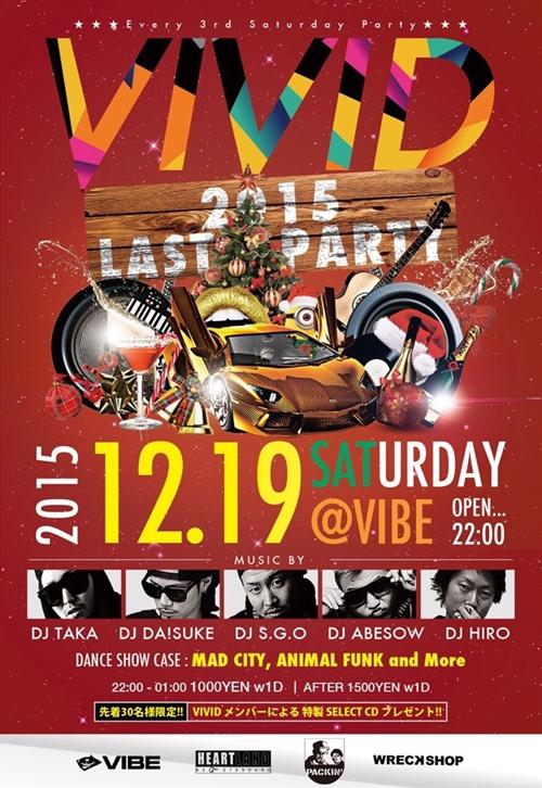 vivid201512_R.jpg