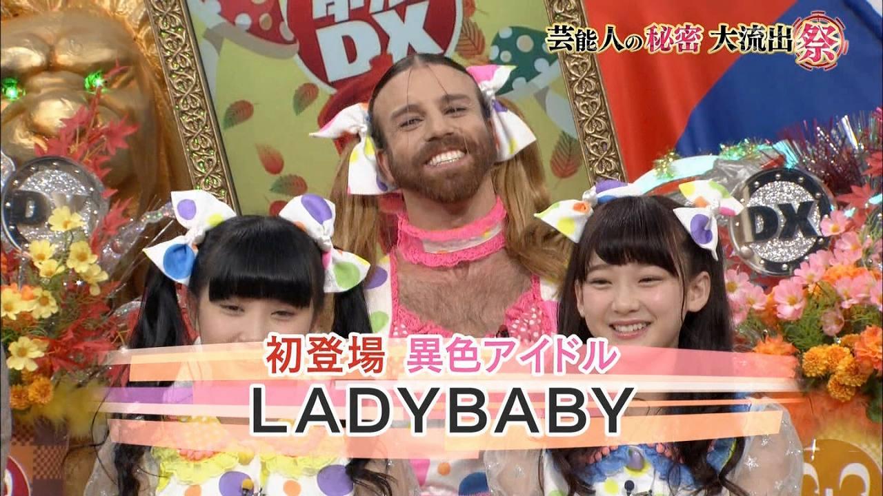 「ダウンタウンDX」に出演したLADYBABYの金子理江と黒宮れいとレディビアード