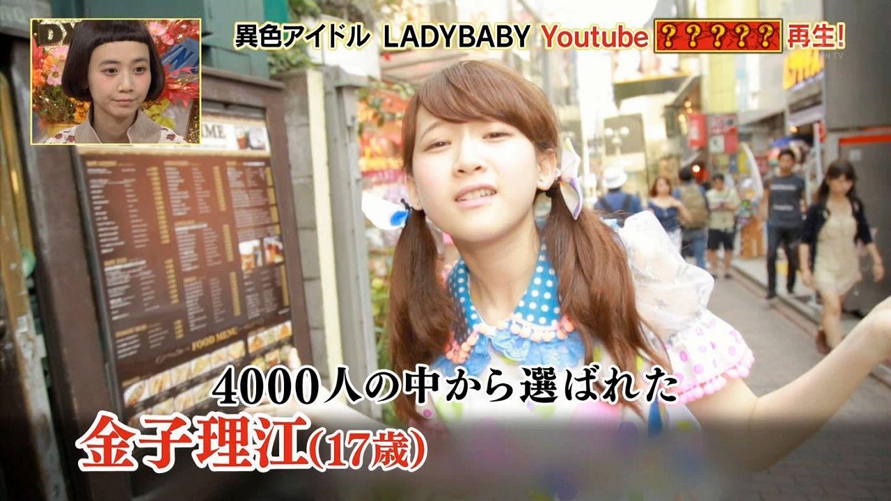 「ダウンタウンDX」、LADYBABYの金子理江