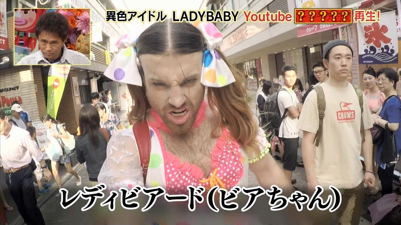 「ダウンタウンDX」、LADYBABYのレディビアード