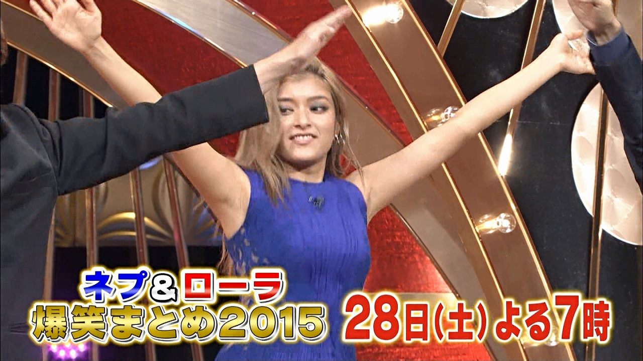 TBS「ネプ&ローラ 爆笑まとめ2015」ノースリーブワンピースで踊って胸がブルンブルンしてるローラ