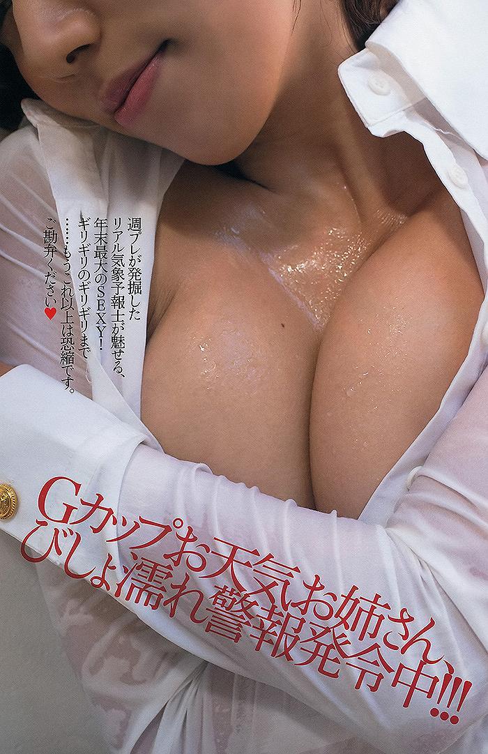 「週刊プレイボーイ」穂川果音のずぶ濡れ着衣グラビア